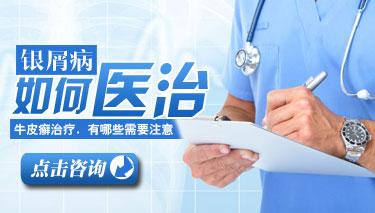 中医如何治疗银屑病
