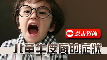 哪些是儿童银屑病症状
